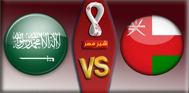 موعد مشاهدة مباراة عمان والسعودية