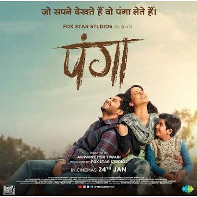 Panga Film Review In Hindi। पंगा फ़िल्म हिंदी रिव्यु।