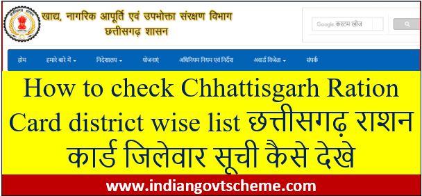 chhattisgarh+ration+card