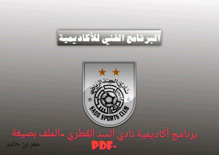 أكاديمية نادي السد القطري