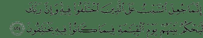 Surat An Nahl Ayat 124
