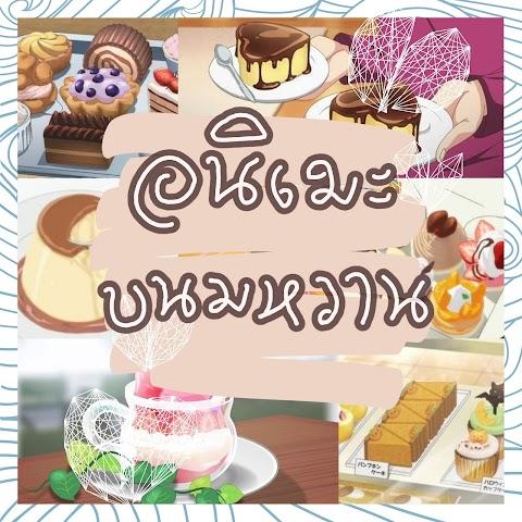 อนิเมะขนมหวาน ที่สายหวานห้ามพลาด | Review Anime