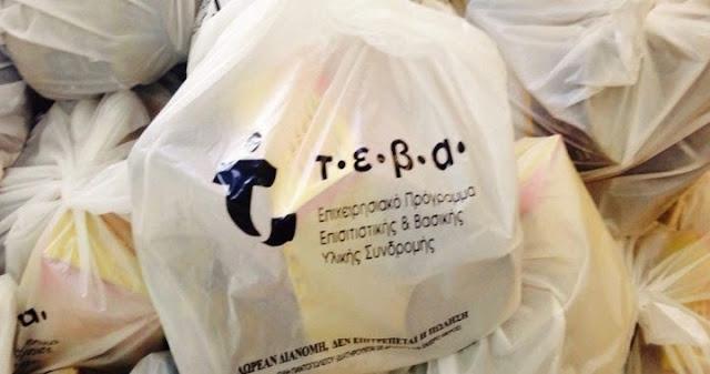 Διανομή κατ' οίκον προϊόντων ΤΕΒΑ σε ωφελούμενους των Δήμων της Αργολίδας (πρόγραμμα)