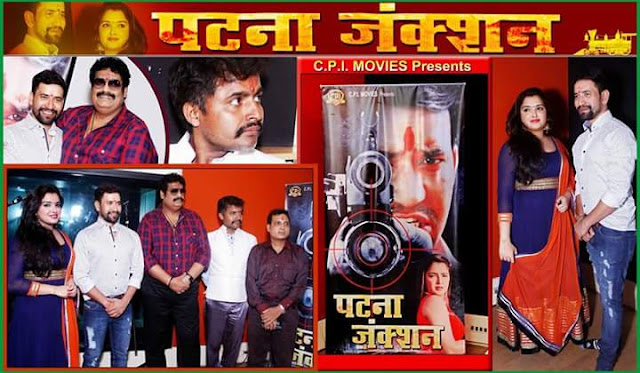 Here Patna Junction Bhojpuri Movie Muhurat Photos.