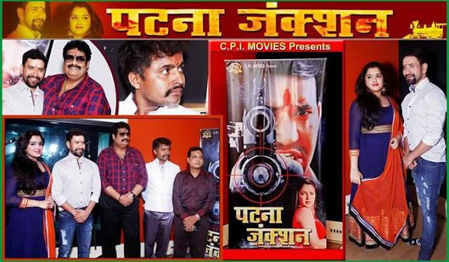 Here Patna Junction Bhojpuri Movie Muhurat Photos.