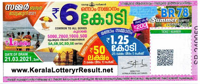 LIVE : 21.03.21 SUMMER Bumper BR 78 Lottery Result : Kerala Next Bumper