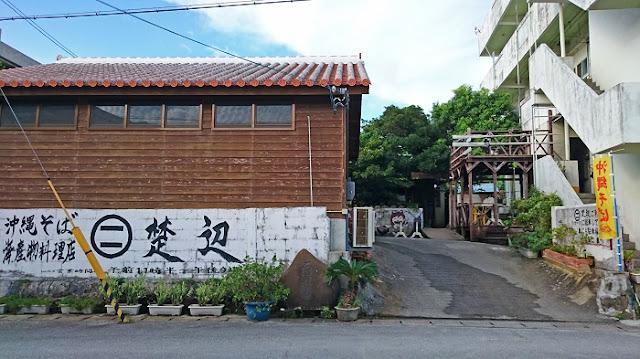 沖縄そば海産物料理店 楚辺の写真