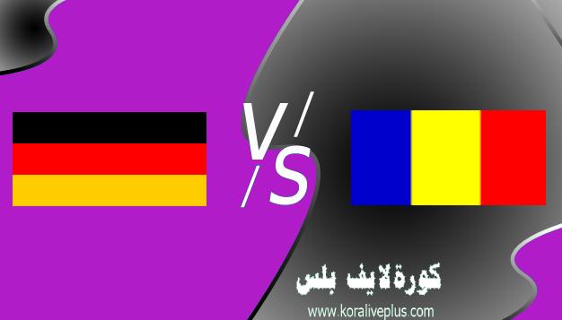 مشاهدة مباراة ألمانيا ورومانيا بث مباشر اليوم كورة لايف 28-03-2021 في تصفيات كأس العالم 2022