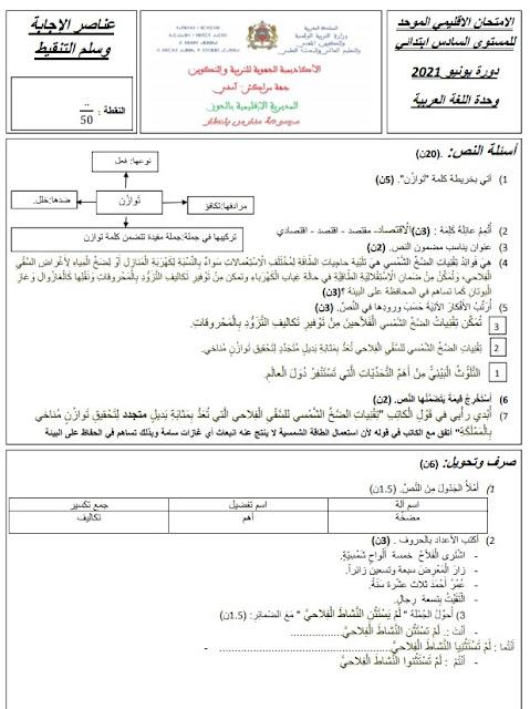 تصحيح الامتحان الإقليمي الموحد للمستوى السادس ابتدائي اللغة العربية مديرية الحوز يونيو 2021