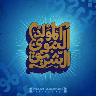 ذكرى مولد النبي 2019