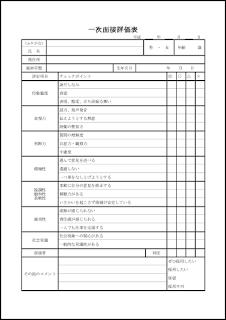 一次面接評価表 009