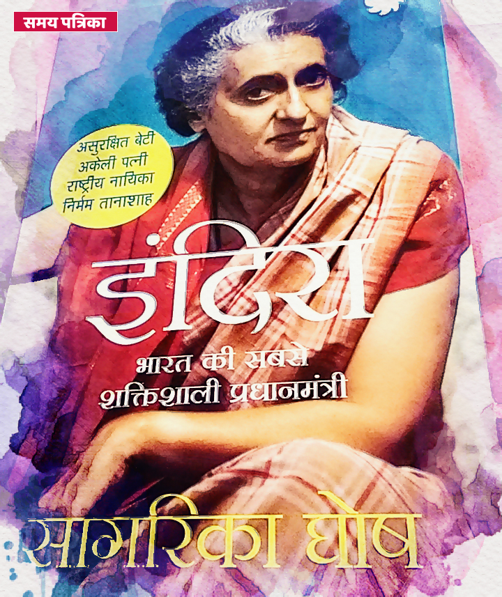 indira-sagrika-ghosh-book