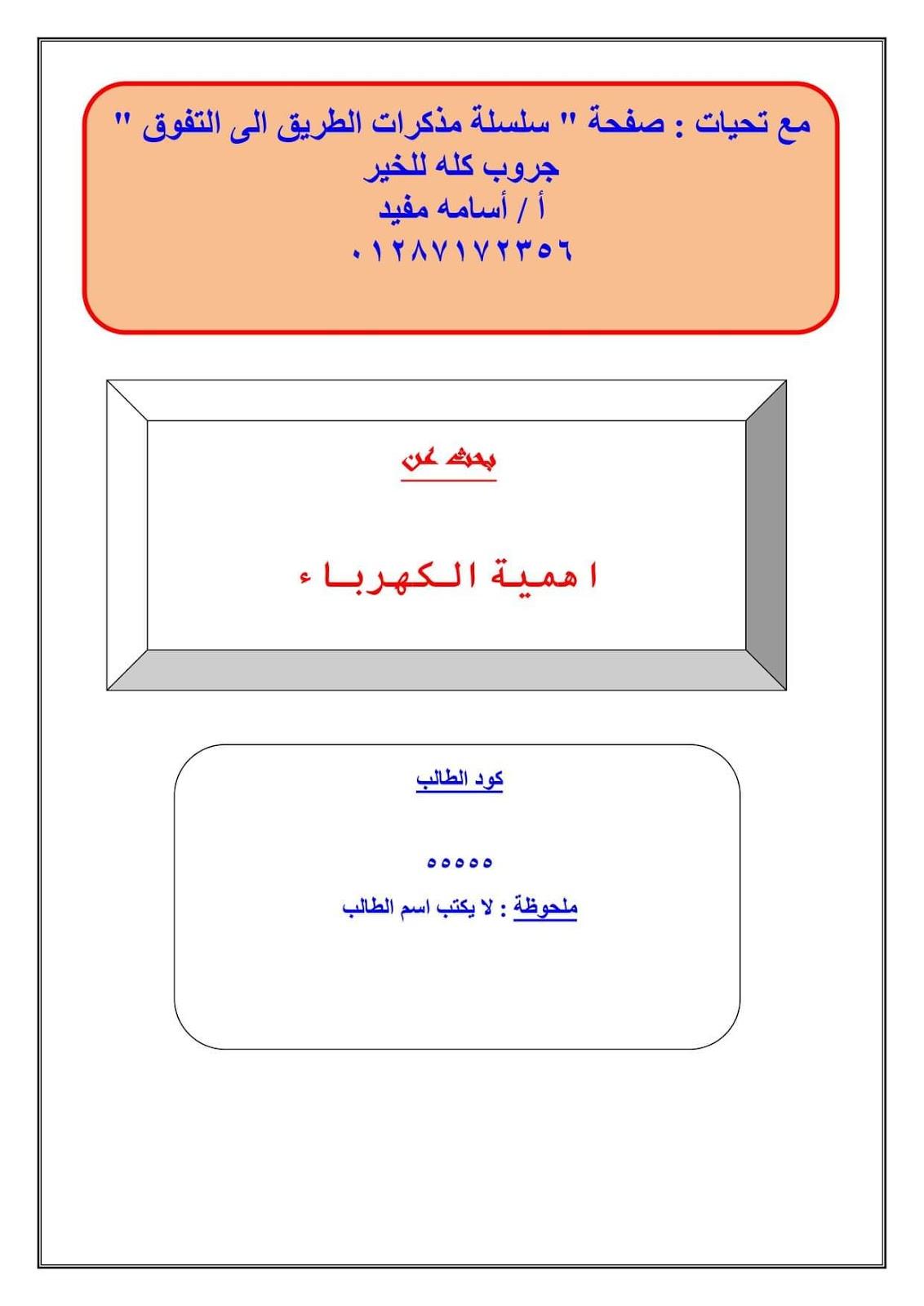 نموذج بحث استرشادى جاهز  - لطلاب المرحلة الابتدائية والاعدادية