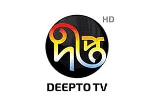 Deepto TV Live Online - দীপ্ত টিভি লাইভ