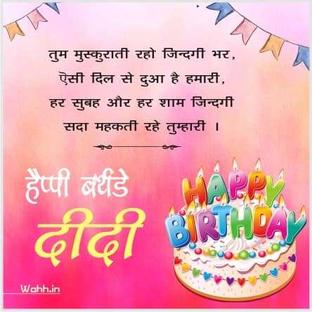 Birthday Wishes For Sister With Quotes & Messages In Hindi