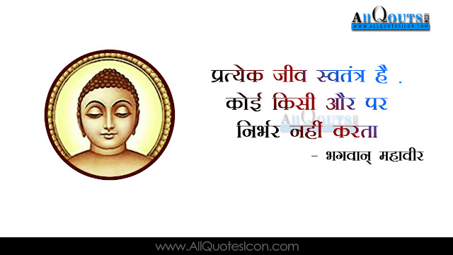 Best-Bhagavan-Mahavir-Telugu-quotes-Whatsapp-Pictures-Facebook-HD-Wallpapers-images-inspiration-life-motivation-thoughts-sayings-free