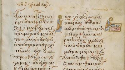 Σπάνια χειρόγραφα του Ελληνικού Ινστιτούτου Βενετίας