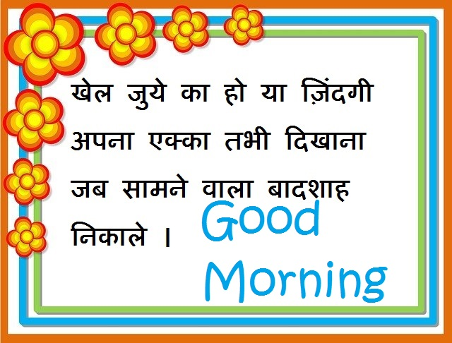 good morning images with positive quotes in hindi