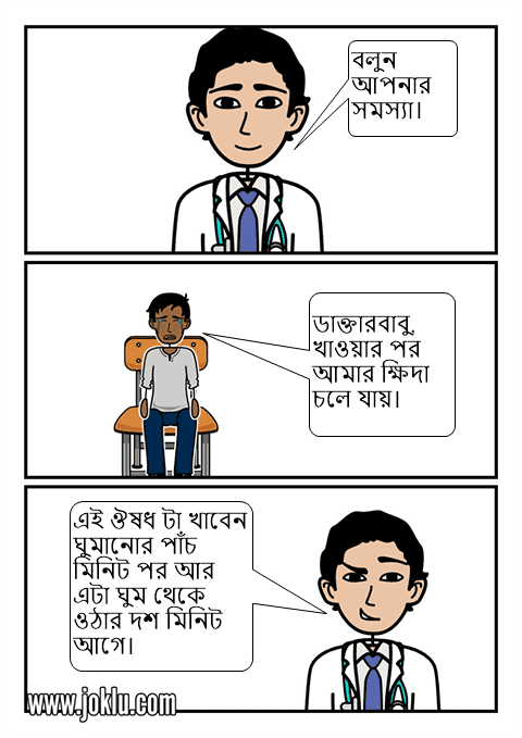 Doctor with a patient Bengali joke