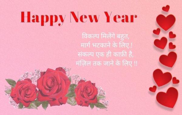 Beautiful New Year Shayari in Hindi Language