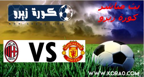 مشاهدة مباراة مانشستر يونايتد وميلان بث مباشر اون لاين اليوم 3-8-2019 الكأس الدولية للأبطال