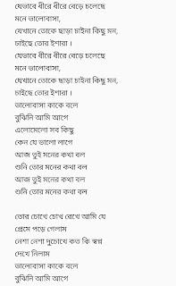 Moner katha bol lyrics movie tui sudhu amar