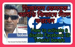 create Facebook I'd, remove Facebook I'd, disable Facebook I'd
