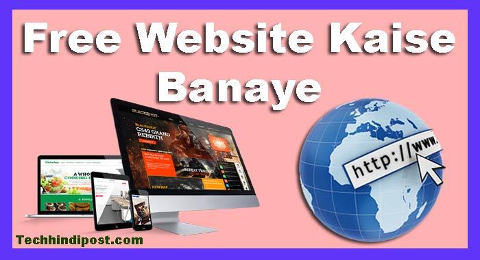 Google Par Free Website Kaise Banaye paise kaise kamaye