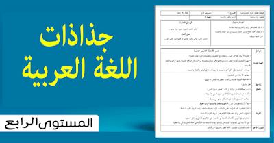 جذاذات اللغة العربية المستوى الرابع جميع المكونات الأسبوع الأول الوحدة الثانية الجديد في اللغة العربية