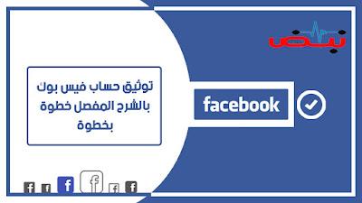 توثيق صفحة الفيس بوك في 3 خطوات,  توثيق صفحة الفيس بوك 2020,  توثيق صفحة الفيس بوك,  توثيق فيسبوك,  توثيق حساب فيس بوك,   توثيق الفيس بوك,  توثيق صفحة علي الفيس بوك,  توثيق صفحة الفيس بوك بالعلامة الزرقاء,  توثيق صفحة فيس,  توثيق حساب الفيس بوك,   كيفية توثيق حساب فيس بوك,  العلامة الزرقاء,  ازاي اوثق اكونت الفيس بوك,  ازاي اوثق صفحتي ع الفيس,  كيف احصل علي العلامة الزرقاء,   طريقة الحصول علي العلامة الزرقاء فيس بوك,  الحصول علي العلامة الزرقاء فيس بوك,  توثيق صفحة الفيس بوك في 3 خطوات,  توثيق صفحة الفيس بوك 2020,   توثيق صفحة الفيس بوك,  توثيق فيسبوك,  توثيق حساب فيس بوك,  توثيق الفيس بوك,  توثيق صفحة علي الفيس بوك,  توثيق صفحة الفيس بوك بالعلامة الزرقاء,   توثيق صفحة فيس,  توثيق حساب الفيس بوك,  كيفية توثيق حساب فيس بوك,  العلامة الزرقاء,  ازاي اوثق اكونت الفيس بوك,  ازاي اوثق صفحتي ع الفيس,   كيف احصل علي العلامة الزرقاء,  طريقة الحصول علي العلامة الزرقاء فيس بوك,  الحصول علي العلامة الزرقاء فيس بوك,