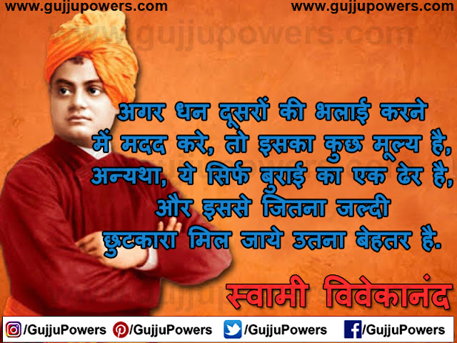 National youth day quotes in hindi