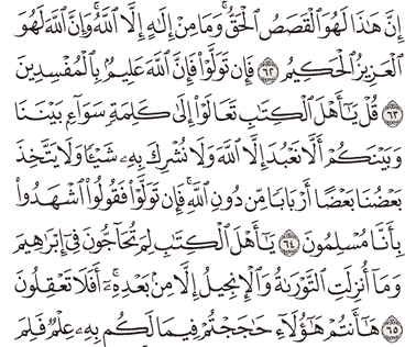 Tafsir Surat Ali Imron Ayat 61, 62, 63, 64, 65