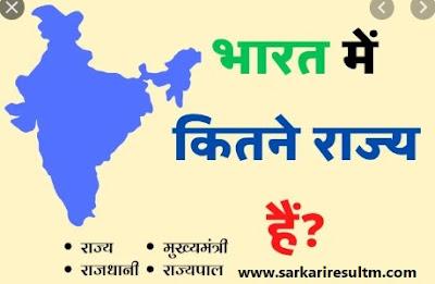 Bharat Me Kitne Rajya Hai Aur Unki Rajdhani Kahan Hai Mukhyamantri Rajpal Kaun Hai In Hindi