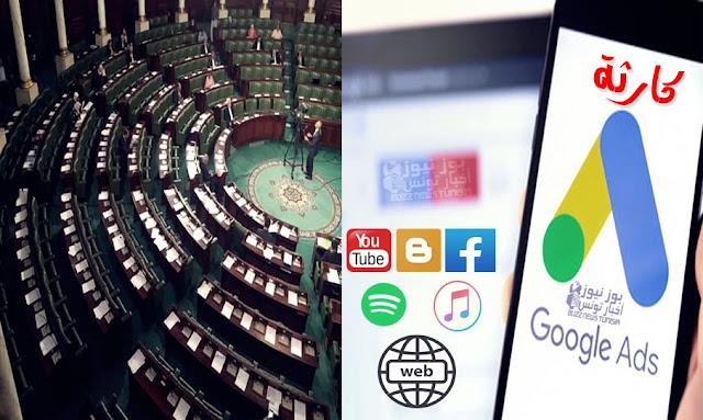 عاجل: البرلمان التونسي يصادق على قانون الضرائب على قوقل أدسنس و منصات التواصل الاجتماعي