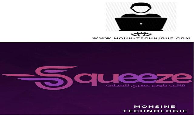 كيفية تركيب قالب سكويز squeeze   المجاني وتفعيله من الموقع