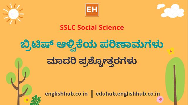 SSLC Social Science: ಬ್ರಿಟಿಷ್ ಆಳ್ವಿಕೆಯ ಪರಿಣಾಮಗಳು