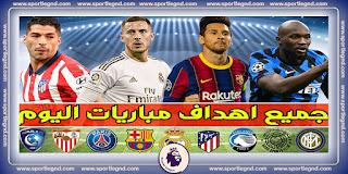 لمن فاته اهداف مباريات اليوم شاهد جميع اهداف مباريات اليوم السبت 31-10-2020