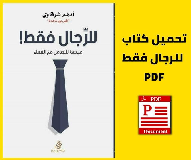 تحميل كتاب للرجال فقط Pdf برابط مباشر