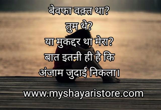judai-shayari-in-hindi