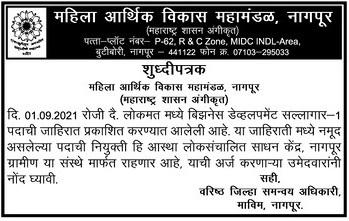 MAVIM Nagpur Bharti 2021