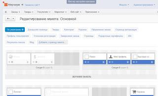 Визуальный Редактор Макетов