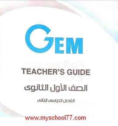 اجابات كتاب gem للصف الاول الثانوى ترم ثانى 2020- موقع مدرستى