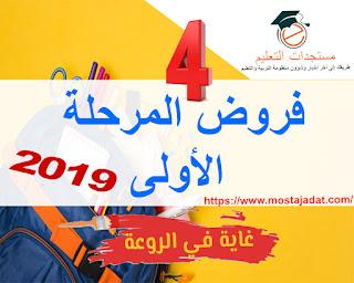 جديد : فروض المرحلة الأولى للمستوى الرابع ابتدائي 2019