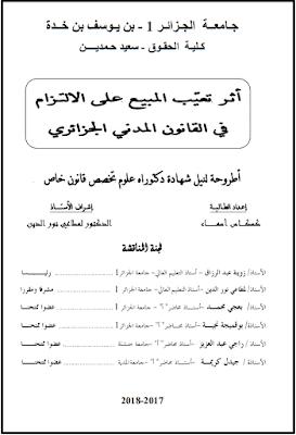 أطروحة دكتوراه: أثر تعيب المبيع على الالتزام في القانون المدني الجزائري PDF