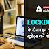 COVID-19 : Lockdown के दौरान इन तरीकों से स्टूडेंट्स करें बोरियत दूर