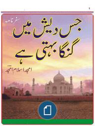Jis Desh Mein Ganga Behti Hai Urdu Safarnama Book By Amjad Islam Amjad PDF Free Download