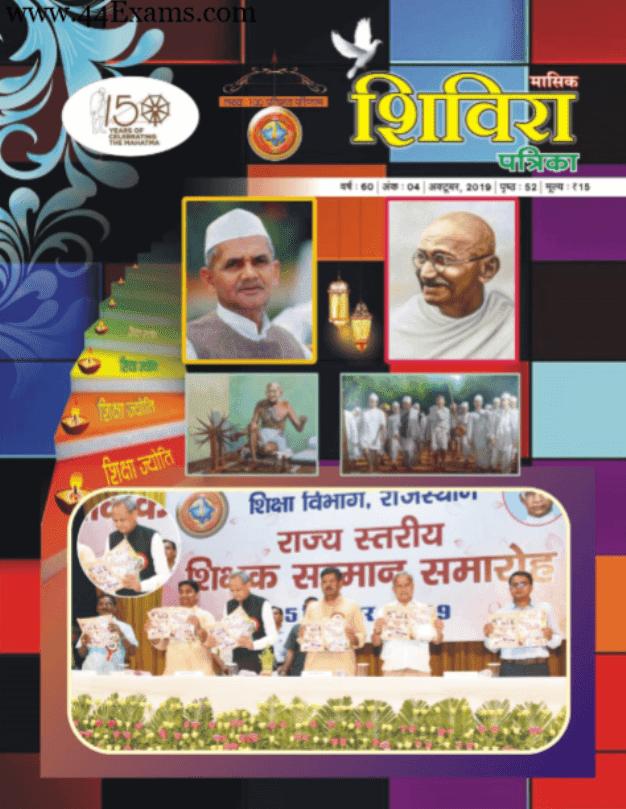 Shivira-Monthly-Magazine-October-2019-For-All-Competitive-Exam-Hindi-PDF-Book