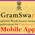 eGramSwaraj A Mobile App we Can Know the Village Gram Panchayat Funds and Expenditures Details