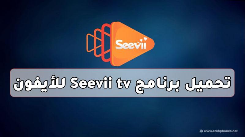 تحميل برنامج Seevii tv للأيفون