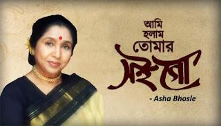 Ami Khatar Patay Cheyechhilam Lyrics (আমি খাতার পাতায় চেয়েছিলাম) Asha Bhoshle